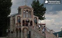 За Кръстовден - екскурзия до Кръстова гора и Бачковски манастир за 30 лв.