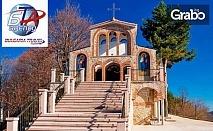 На Кръстовден в Кръстова гора! Вижте още Перперикон, Пловдив и Асеновград, с 1 нощувка и транспорт