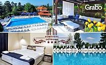 До края на Август в Пловдив! Нощувка със закуска и вечеря, плюс външен басейн и шезлонг