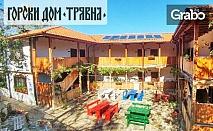 До края на Август в Тревненския Балкан! 2 или 3 нощувки със закуски и вечери - с. Койчовци