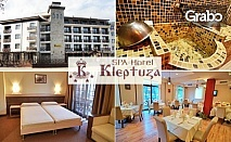 До края на Февруари във Велинград! 2 нощувки със закуски и вечери, басейн и релакс зона