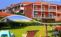 Края на лятото - Нощувка на 40 метра от плажа в Никити за трима в тройно студио от комплекс Summer House в Никити, Гърция!