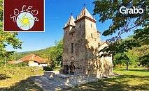 В края на Октомври в Сърбия! Екскурзия до Княжевац с нощувка със закуска и транспорт