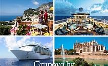 """Круиз – Италианска и Испанска Ривиера, Малта - 8 дни/7 нощувки със закуски, обеди, следобедни закуски и вечери на кораба с """"Navigator of the Seas"""" само за 709 лв. на човек"""