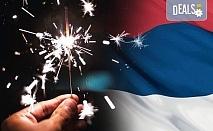 Купон по сръбски за весела Нова година! Новогодишна вечеря с богато меню, жива музика и неограничен алкхол в Пирот и водач от Еко Тур