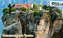 Last Minute автобусна екскурзия до Солун и Метеора! 2 нощувки със закуски в хотел на Олимпийската Ривиера + транспорт, от Космополитън Травъл
