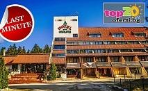 Last Minute в Боровец 14.11 - 30.11! Нощувка със закуска и вечеря + Фитнес, Билярд и Тенис на маса в хотел Мура, Боровец, за 57 лева на човек
