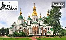 Last minute! 5-дневна екскурзия до Киев и Одеса с 2 нощувки и транспорт