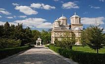 Last minute - 12.09! 3-дневна екскурзия из Румъния! Посетете Крайова, Питещ, Куртя де Аржеш, Сибиу, Худеноара и Търгу Жиу!