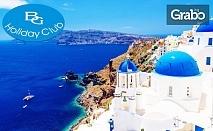 Last Minute екскурзия до Атина и остров Санторини! 4 нощувки със закуски, плюс транспорт