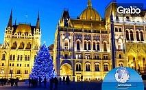 Last Minute екскурзия до Будапеща и Виена! 3 нощувки със закуски, плюс транспорт