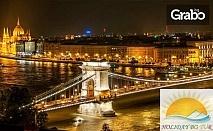 Last minute екскурзия до Будапеща и Виена! 2 нощувки със закуски, плюс транспорт и възможност за Братислава