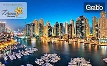 Last minute eкскурзия до Дубай през Ноември! 4 нощувки със закуски, плюс самолетен билет и летищни такси