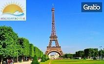 Last Minute екскурзия до Франция и Швейцария! 4 нощувки със закуски, плюс самолетен и автобусен транспорт