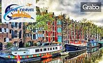 Last minute екскурзия до Германия, Холандия, Белгия, Люксембург и Австрия! 11 нощувки със закуски, плюс транспорт