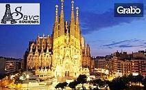 Last Minute екскурзия до Испания, Франция и Италия! 3 нощувки със закуски и 1 вечеря, плюс самолетен транспорт