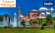 Last minute екскурзия до Истанбул за Великден! 4 нощувки със закуски, плюс транспорт, от Юбим