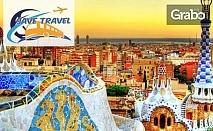 Last minute екскурзия до Италия, Монако, Франция и Испания! 6 нощувки със закуски и 2 вечери, самолетен и автобусен транспорт