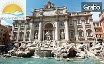 Last Minute екскурзия до Италия! Виж Неапол, Помпей, Ватикана, Рим и Соренто - с 6 нощувки, 2 от които на ферибот, 4 закуски и транспорт