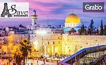Last minute екскурзия до Израел! 3 нощувки със закуски и вечери, плюс самолетен транспорт