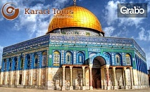 Last minute eкскурзия до Израел през Септември! 5 нощувки със закуски и вечери, плюс самолетен билет и летищни такси