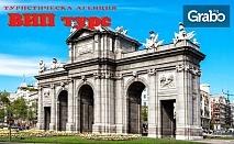 Last minute екскурзия до Мадрид, с възможност за посещение на Толедо! 3 нощувки със закуски, плюс самолетен транспорт