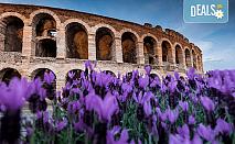 Last minute! Екскурзия за 24-ти май до приказна Италия! 3 нощувки със закуски във Верона и Загреб, транспорт и водач, по желание - шопинг в Милано!