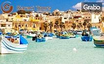 Last minute екскурзия до Малта! 3 нощувки със закуски, плюс самолетен транспорт