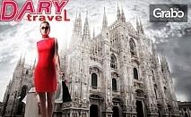 Last minute екскурзия до Милано! 3 нощувки със закуски и самолетен транспорт