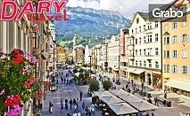 Last minute екскурзия до Милано, Сирмионе, Верона, Инсбрук, Виена и Залцбург! 4 нощувки със закуски и самолетен билет