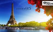 Last Minute екскурзия до Париж! 3 нощувки със закуски в хотел 3* + самолетни билети и водач, от Шанс 95 Травел