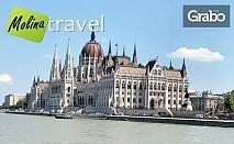 Last Minute екскурзия до Перлите на Дунава - Белград и Будапеща! 3 нощувки със закуски, плюс вечеря с жива музика и транспорт