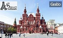 Last minute eкскурзия до Русия, Украйна и Литва! 8 нощувки със закуски, плюс самолетен и автобусен транспорт