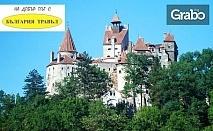 Last minute екскурзия до Синая и Букурещ! 2 нощувки със закуски, плюс транспорт