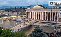 Last Minute екскурзия до Скопие, Охрид и каньона Матка! 2 нощувки в хотел в центъра на Охрид, от Шанс 95 Травел