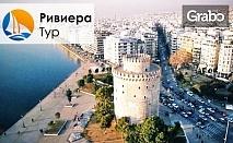 Last minute екскурзия до Солун и Паралия Катерини! 2 нощувки със закуски и вечери, плюс транспорт и възможност за Метеора