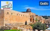 Last Minute за екскурзия до Тел Авив, Яфо, Витлеем и Йерусалим! 3 нощувки със закуски и вечери, плюс самолетен транспорт