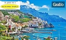 Last minute екскурзия до Венеция, Флоренция, Рим, Ватикана, Пиза и Верона! 7 нощувки със закуски, плюс транспорт