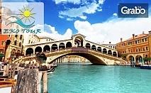 Last Minute екскурзия до Венеция, Падуа, Верона и Загреб! 3 нощувки със закуски, плюс транспорт