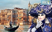 Last minute! Карнавал във Венеция през февруари - 2 нощувки със закуски в хотел 3*, транспорт, водач от Солео 8!