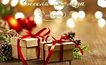 LAST MINUTE,  Коледа в хотел Троян Плаза! 3 или 4 нощувки на човек със закуски и вечери, едната празнична + сауна