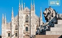 Last minute! Комбинирана екскурзия до Италия! 2 нощувки със закуски в Милано и Лидо ди Йезоло, транспорт със самолет и автобус + бонус: обиколка на езерото Гарда и Сирмионе