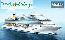 Last minute круиз на кораб 5* до Савона, Монако, Марсилия, Барселона, Палма де Майорка и Каляри! 7 нощувки със закуски, обеди и вечери