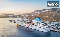 Last minute круиз до остров Миконос и остров Санторини! 2 нощувки, закуски, обеди и вечери на кораб, с отпътуване от Чешме