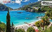 Last minute за Майски празници на остров Корфу! 3 нощувки на база All Inclusive в хотел