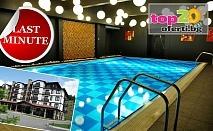 Last Minute до 31.05 - Нощувка с All Inclusive Light + Безплатна нощувка, Минерален басейн, Релакс зона и Детски кът в хотел 3 Планини, Банско - Разлог, за 47.90 лв./човек