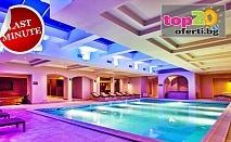 Last Minute до 30.09! 3, 4 или 5 нощувки със закуски, обяди и вечери + Минерални басейни + СПА пакет в хотел Роял СПА 4*, Велинград, от 246 лв./човек!