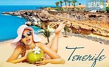 Last Minute Нова година на Канарските острови! Хотел Elegance Dania Park 4*, Тенерифе - 5 нощувки, закуски и вечери, самолетен билет