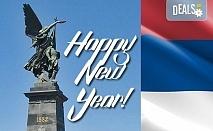 Last minute! Нова година в Крушевац, Сърбия - 2 нощувки в Hotel Dabi 3*, 2 закуски, 1 вечеря и Празнична вечеря, музика на живо и неограничени напитки