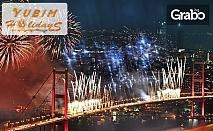 Last minute за новогодишна екскурзия до Истанбул! 3 нощувки със закуски и празнична вечеря, плюс транспорт